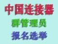 中国连接器网群管理员申请报名选举