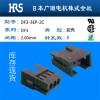 华北 乔氏电子总经销 广濑胶壳DF3-3EP-2C