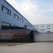 深圳市会一科技有限公司
