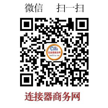 连接器商务网微信公众号
