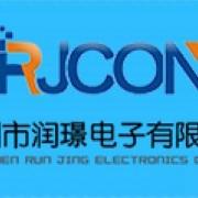 深圳市润璟电子有限公司