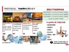 ToughMet3 & 25合金