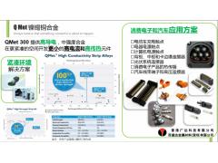 QMet高导电铜合金